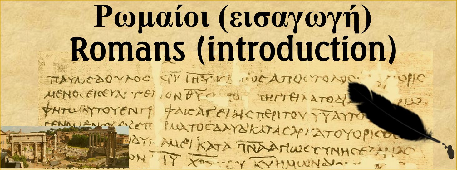 Romans-intro-banner.png